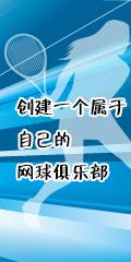创建一个属于自己的网球俱乐部